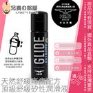 ● 100ml ●荷蘭 Mr. B 頂級舒緩矽性潤滑液 天然舒緩疼痛配方 GLIDE Extreme Silicone Based Lubricant 德國生產