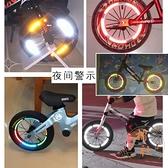 反光貼腳踏車夜間裝飾反光條輪胎警示安全貼紙【橘社小鎮】