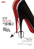 (二手書)穿著Prada的惡魔(2):復仇