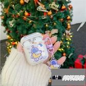 Airpods1/2/3代蘋果pro可愛透明耳機保護套airpods保護套耳機包【邦邦男裝】