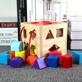 兒童早教益智玩具0-1-2-3周歲男女孩寶寶一歲半形狀配對智力積木 免運滿499元88折秒殺