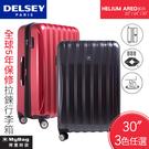DELSEY 行李箱 HELIUM AREO系列 30吋 PC亮面拉鍊硬殼行李箱 400076830 得意時袋