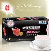 【京工】草莓乳清蛋白(20入)~600g/盒~奶素食