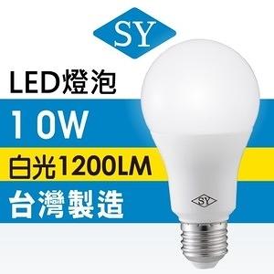 【SY 聲億科技】10W廣角LED燈泡 全電壓 E27(28入/箱)白光