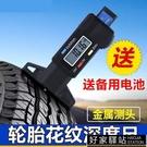 卡尺 輪胎花紋測量尺深度尺電子數顯輪胎尺胎紋尺游標卡尺電子刻度 -好家驛站