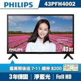 ★送7-11$200★PHILIPS飛利浦 43吋FHD液晶顯示器+視訊盒43PFH4002