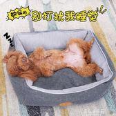 貓窩 狗窩貓窩泰迪比熊薩摩斗牛狗狗產床小型中型犬貓咪用品可拆洗四季【美物居家館】