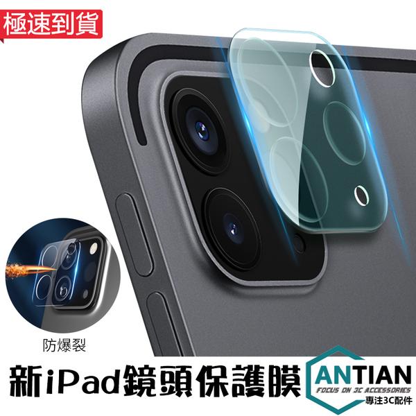 鏡頭貼 iPad 8 10.2 Air4 10.9 Pro 11 12.9 Mini5 7.9吋 2020 鏡頭膜 後攝像頭保護膜 透明 一體式 鋼化玻璃膜
