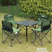 戶外摺疊桌子桌椅便攜式椅子桌椅組合套裝釣魚椅摺疊椅釣椅五件套 NMS陽光好物