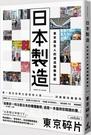 日本製造:東京廣告人的潮流觀察筆記【城邦讀書花園】
