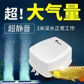 氧氣泵 大型魚缸養魚氧氣泵超靜音大氣量增氧泵大功率水族箱充氧機JD 智慧e家