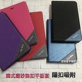 ASUS P01MA ZenPad S 8.0 Z580CA《韓式磨砂無扣側掀翻蓋 隱形扣吸附》 平板保護套皮套書本套保護殼