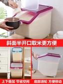 米桶家用收納米缸7 5kg 密封防潮防蟲面粉裝米桶儲米箱LX