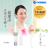 PGS7 - TWINBIRD Twinbird 攜帶式音波電動牙刷(BD-2755-PW) 【SFJ90079】