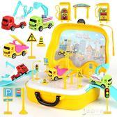 益智4兒童男童寶寶3-5歲過家家男孩工程車箱手推車玩具車汽車套裝 【東京衣秀】