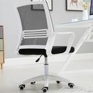 辦公椅網布家用培訓電腦椅職員椅升降學生椅會議轉椅【全館免運】