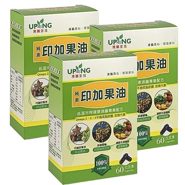 純素印加果油(60粒X3盒)優惠組【湧鵬生技】