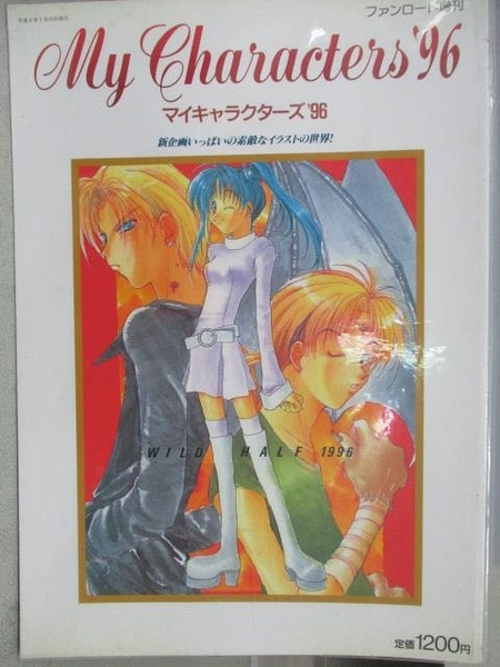 【書寶二手書T2/藝術_YBM】My Character s 96 (日文)