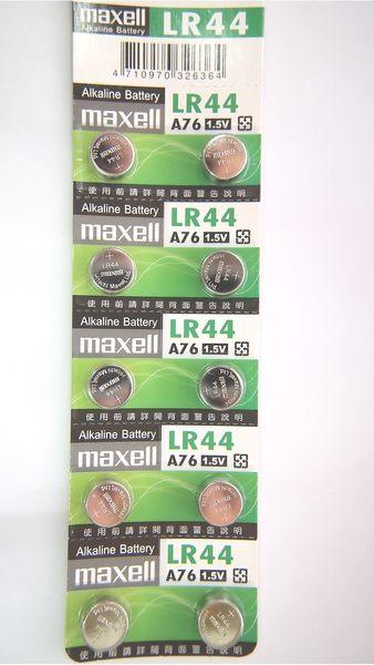全館免運費【電池天地】MAXELL 手錶電池 鈕扣電池  LR44 A76 AG13 A357 LR1154   一排10顆