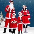 聖誕服裝兒童成人聖誕老人服裝飾品小禮物聖誕節衣服女男演出服飾【快速出貨八折免運】