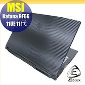 【Ezstick】MSI Katana GF66 11UE GF66 11UD 黑色卡夢膜機身貼 DIY包膜
