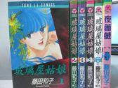 【書寶二手書T8/漫畫書_OBI】玻璃屋姑娘_全5集+夜薔薇_共6本合售_藤田和子