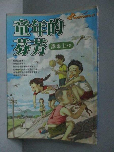【書寶二手書T9/兒童文學_HAK】童年的芬芳_譚柔士