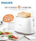 ★送隨行杯 ★飛利浦 PHILIPS  電子式智慧型厚片烤麵包機 HD2582/02