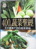 ~書寶 書T8 /餐飲_QJK ~400 道蔬菜聖經_ 楊桃編輯部