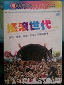 影音 K11 058  DVD 電影~搖滾世代/無外紙盒~酷玩樂團洛史都華綠洲合唱團大衛鮑依