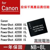 御彩  款Canon NB 8L 電池PowerShot A3000 IS A3100 A3300 A2200