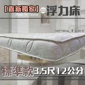 【嘉新名床】浮力床《標準款/12公分/單人加大3.5尺》