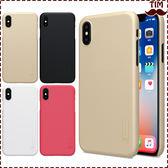 蘋果 Apple iPhoneX NILLKIN超級護盾 保護殼 磨砂硬殼 保護套 素色 手機殼