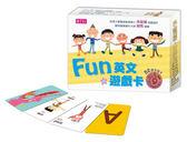 書立得-FUN英文遊戲卡