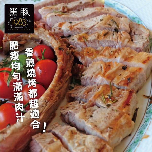 【免運直送】台灣神農1983極品黑豚【12盎司】戰斧豬排~小4片組(350公克/1片)