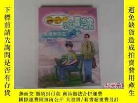 二手書博民逛書店小鬼喜當家系列罕見天使和你在一起Y139793 童喜喜 中國少年