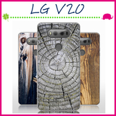 LG V20 H990d 木紋系列手機殼 磨砂保護套 PC硬殼手機套 自然系背蓋 超薄保護殼 仿木紋後蓋