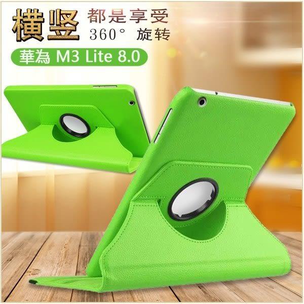 旋轉皮套 HUAWEI 華為 MediaPad M3 Lite 8.0 平板皮套 360°旋轉 防摔 多角度支架 M3 青春版 8吋 荔枝紋