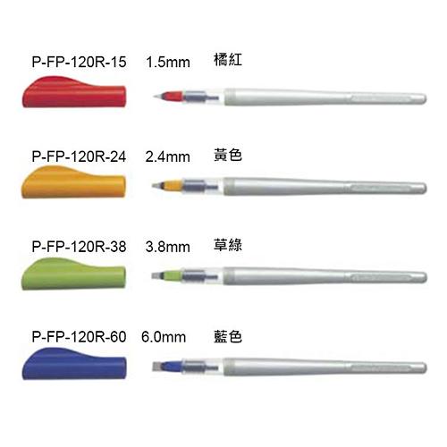 PILOT百樂 Parallel Pen美工書法平行筆