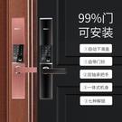 ENS指紋鎖家用防盜門密碼鎖電子鎖全自動滑蓋指紋解鎖門鎖智慧鎖 夢幻小鎮