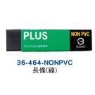 【奇奇文具】普樂士PLUS 36-464-NONPVC 黑 環保橡皮擦(長條型)