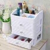 桌面化妝品收納盒家用宿舍公主置物架梳妝台整理架簡約抽屜式歐式 草莓妞妞