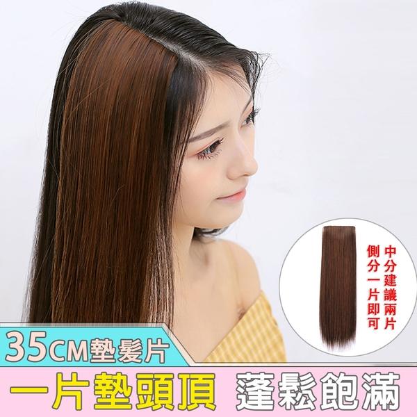 頭頂/兩側 墊髮片 假髮35CM 墊頭頂 增髮增量 接髮片【MF025】☆雙兒網☆