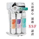 RO純水機 NSF品質認證 五道濾心