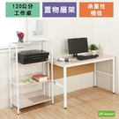 《DFhouse》頂楓120公分電腦桌+萊斯特書架 工作桌 辦公桌 書桌 收納架 書架 臥室  閱讀空間