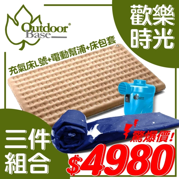 OutdoorBase 歡樂時光充氣床墊
