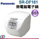 【信源】) 10人份 【Panasonic 國際牌】微電腦電子鍋 ● 附蒸籠 SR-DF181/ SRDF181