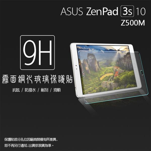 ▽霧面鋼化玻璃保護貼 ASUS ZenPad 3S 10 Z500M P027 9.7吋/Z500KL P001 9H/平板保護貼