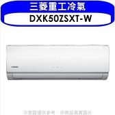 三菱重工【DXK50ZSXT-W】變頻冷暖分離式冷氣內機8坪