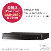 日本代購 空運 Panasonic 國際牌 DMP-UB30 4K HDR 3D 藍光播放機
